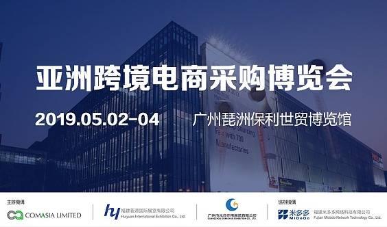 亚洲跨境电商采购博览会 —— 观展报名