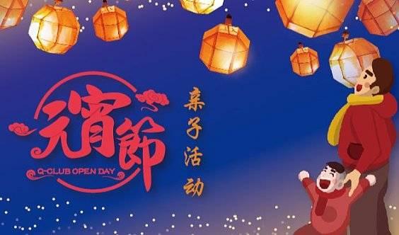 【Q乐元宵】20月至3岁宝宝家庭亲子活动