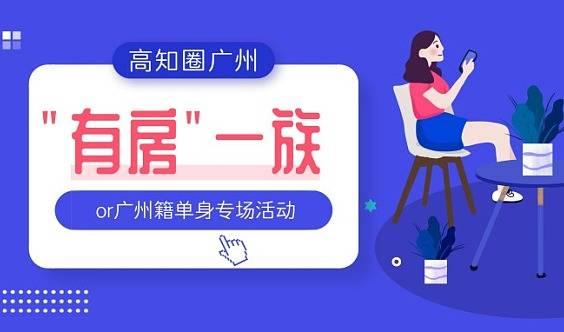 【本周日丨广州】有房一族or广州籍单身专场联谊