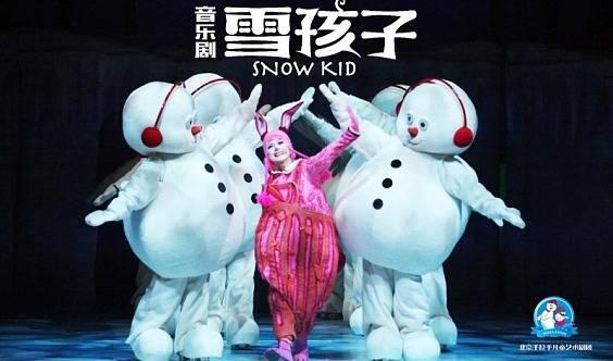 最有诚意的音乐剧《雪孩子》,让大小朋友意犹未尽