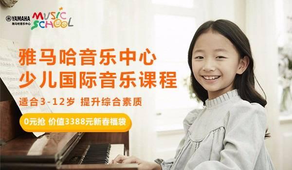 互动吧-0元抢购雅马哈音乐中心少儿钢琴体验课3节!更有儿童文具盒等您拿