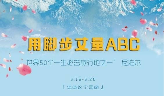 3.19-26日|爬山虎•尼泊尔|中尼户外交流-用脚步丈量ABC-八天休闲徒步行摄