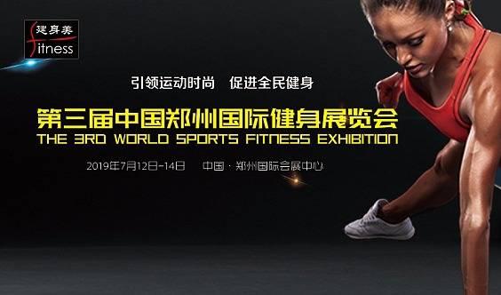 第三届中国郑州国际健身展览会