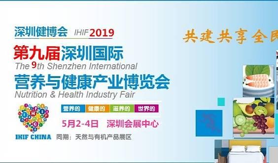 2019深圳健康滋补养生,中医药大健康展览会