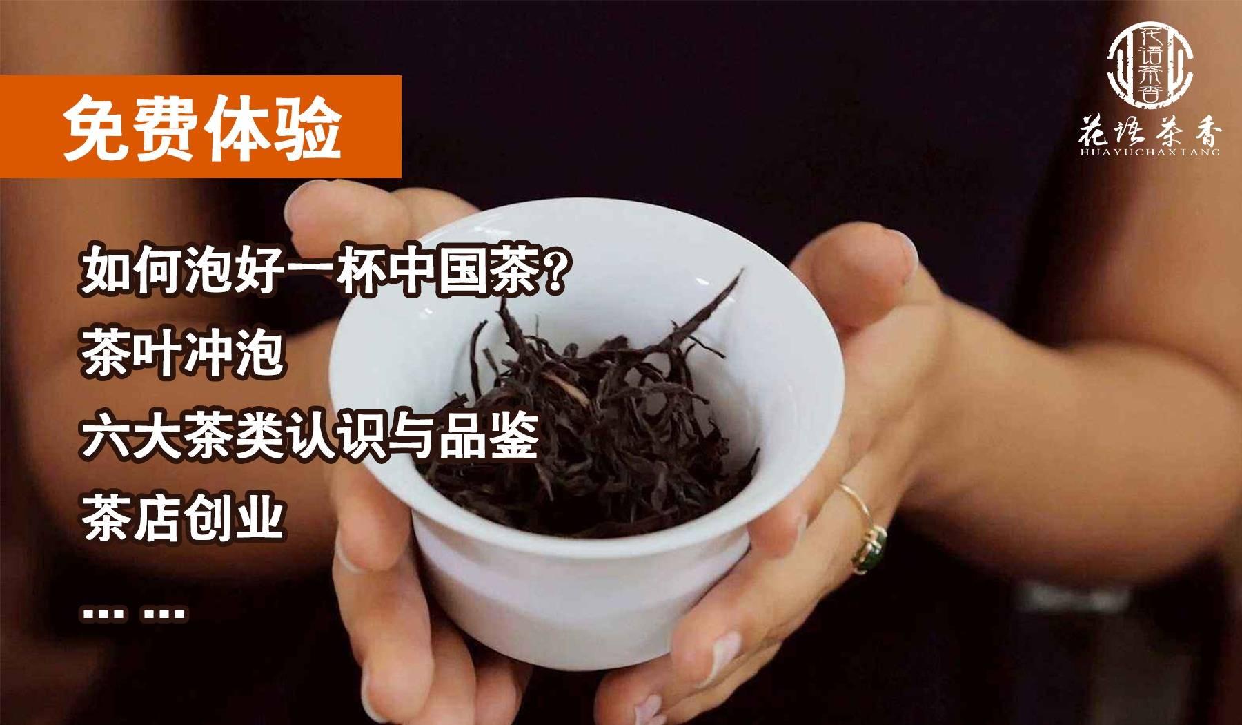 互动吧-茶艺体验沙龙|茶叶冲泡/六大茶类认识与品鉴/茶店创业/如何泡好一杯中国茶?