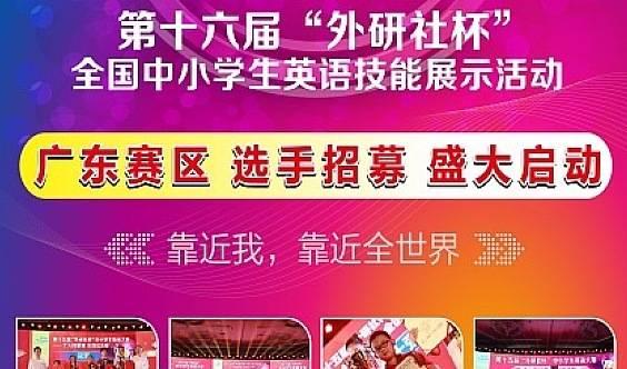 """第十六届""""外研社杯""""全国中小学外语素养大赛,等待你的加入!"""