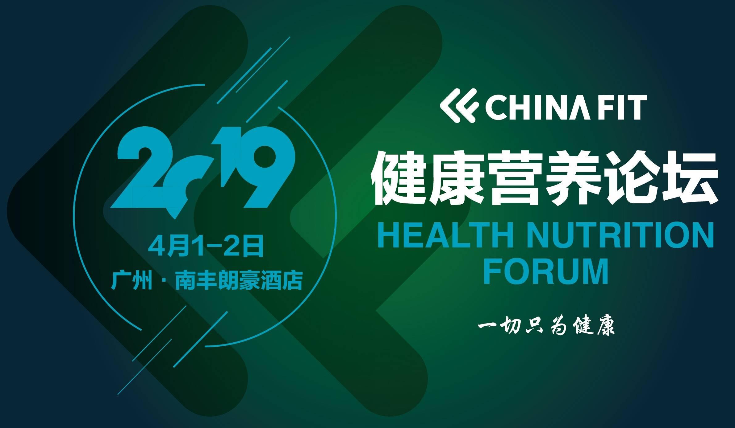 互动吧-五下羊城丨2019CHINAFIT健康营养论坛-广州站