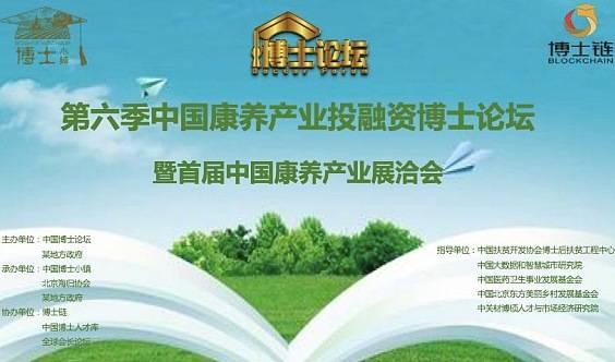 第六季《中国康养产业投融资博士论坛 暨首届中国康养产业展洽会》