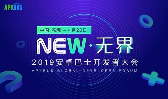 2019安卓巴士千人开发者大会【NEW·无界】