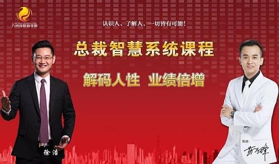 《总裁智慧课程》公益课北京站点击进入抢占0元限额报名