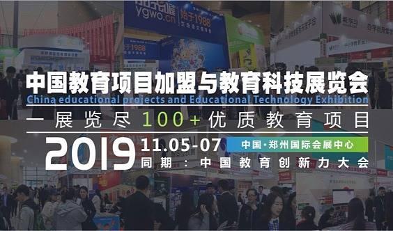 2019中国教育创新力大会暨教育项目加盟与教育科技展