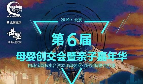 2019年春季北京QBW母婴创交会(第六届 )暨亲子嘉年华