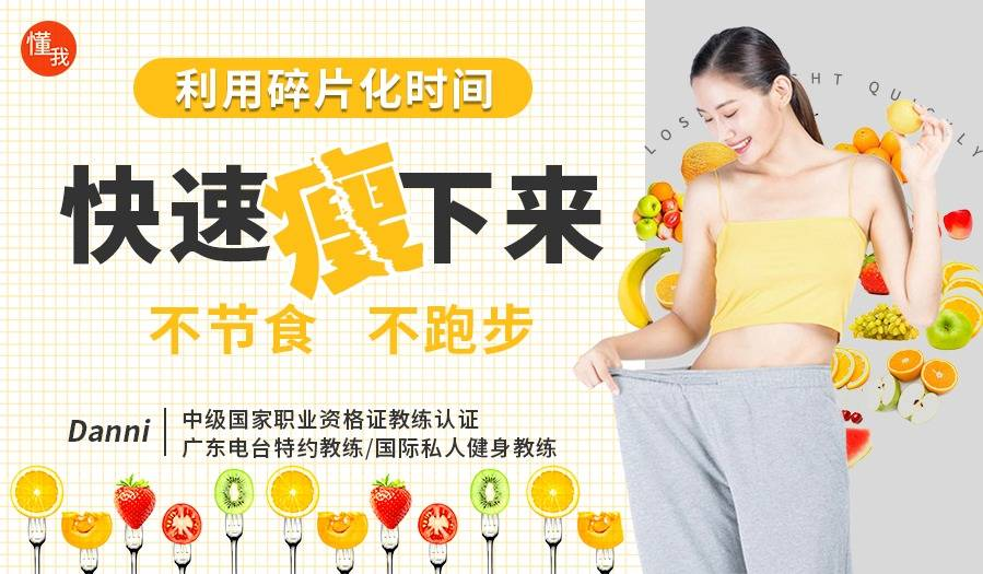 互动吧-不节食,不跑步,利用空闲时间就能快速瘦下来!