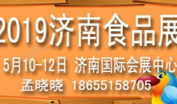 2019济南全国食品展全面开启-5月10-12日山东糖酒会招商进入高峰期
