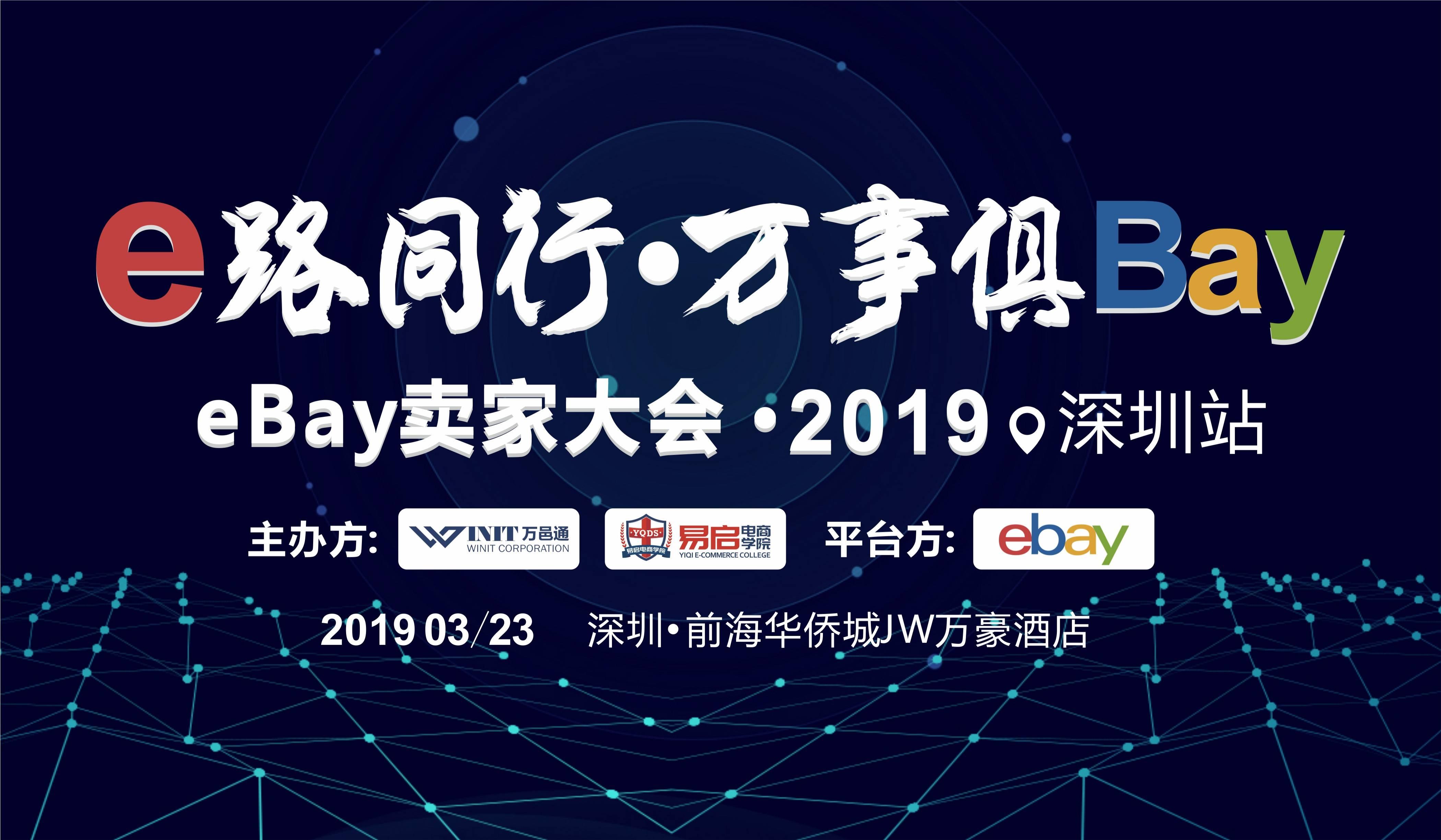 互動吧-e路同行*萬事俱Bay —— eBay賣家大會*2019全國巡回系列活動*深圳站