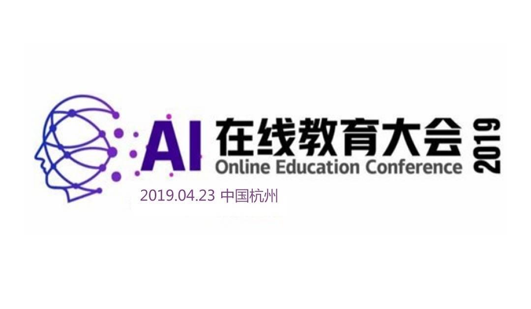 互动吧-AI在线教育大会2019.04.23 中国杭州