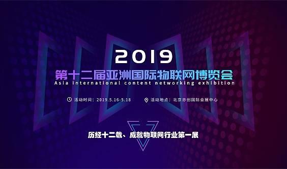 2019第十二届亚洲(北京)国际物联网展览会