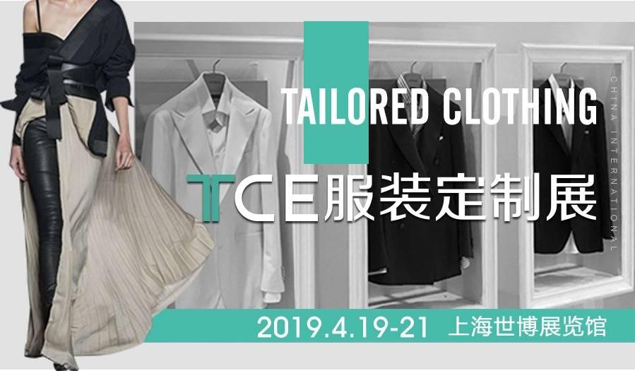 互动吧-2019TCE服装定制展
