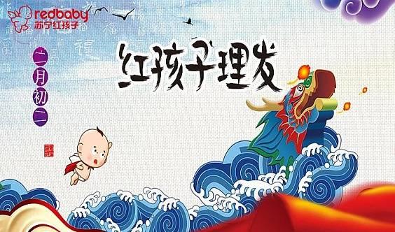 苏宁红孩子二月二龙抬头宝宝嘉年华
