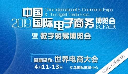 互动吧-2019中国国际电子商务博览会暨数字贸易博览会