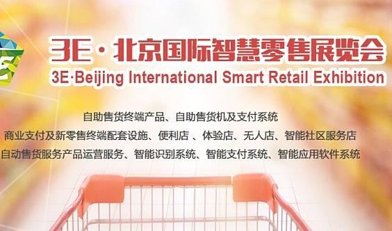 2019北京国际智慧零售展览会·3E
