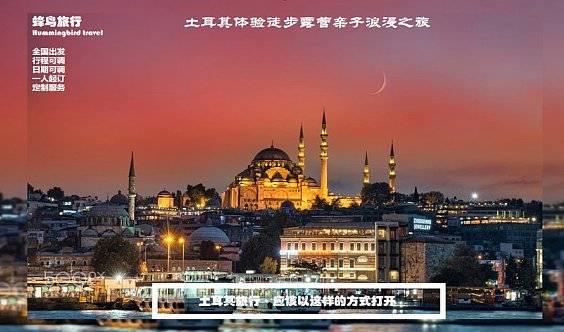 春天的旅游·去浪漫的土耳其(亲子·蜜月·朋友·户外体验·热气球·滑翔伞)