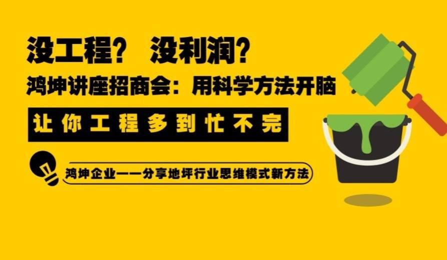 招募合作伙伴,鸿坤企业水性地坪专家!