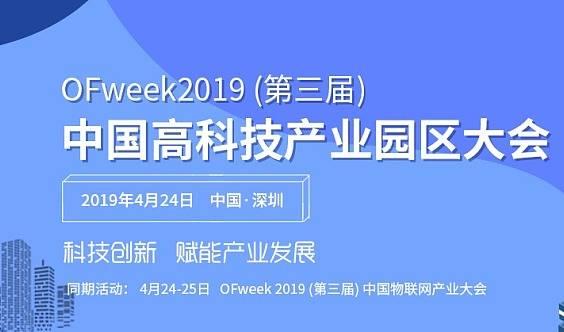 科技创新  赋能产业发展 OFweek2019(第三届)中国高科技产业园区大会