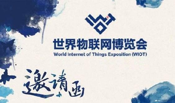 专业物联网展会-2019亚洲国际物联网展览会