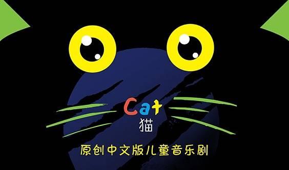 早鸟票~抢 儿艺原创中文版儿童音乐剧《猫》