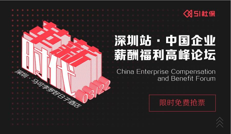互动吧-51社保 |  中国企业薪酬福利高峰论坛 - 深圳站