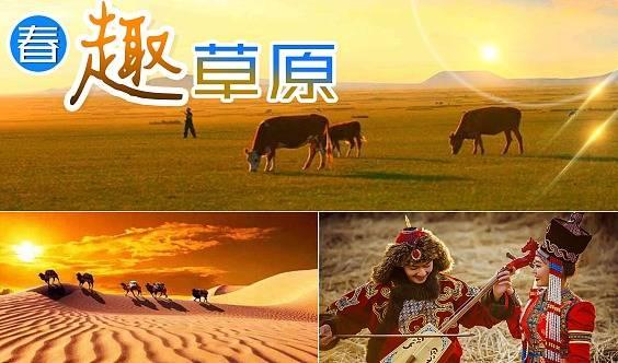 春趣B2线】双草原+沙漠+游湿地+温泉水世界+品美食 双飞五日游