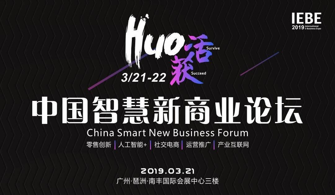 互动吧-2019 IEBE 中国智慧新商业高峰论坛