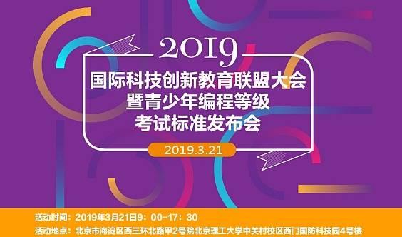 2019国际科技创新教育联盟大会暨青少年编程等级考试标准发布会