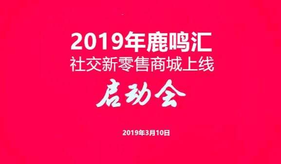 鹿鸣汇社交新零售商城正式上线
