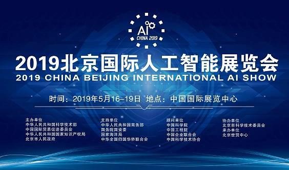 2019北京国际人工智能大会--科技展览会官网消息