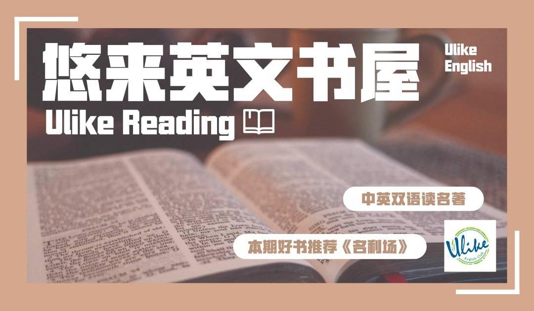 互动吧-Ulike Book House|一起中英双语阅读 《名利场》
