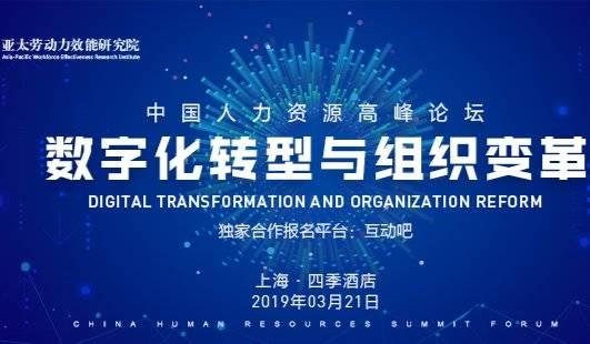 互动吧-中国人力资源数字化转型与组织变革高峰论坛