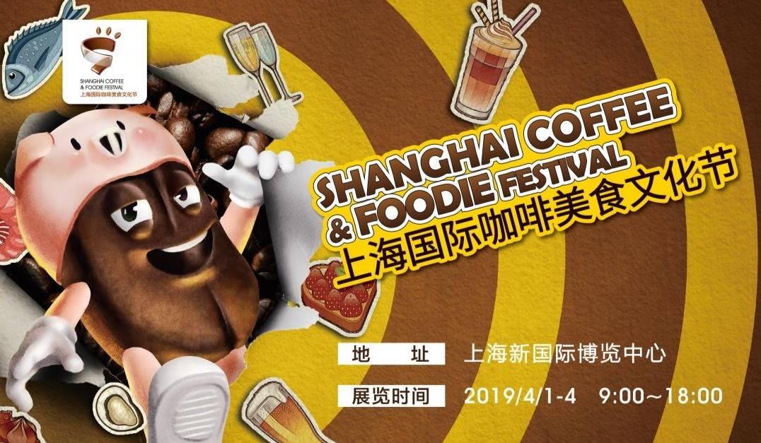 互动吧-100+网红咖啡美食店一次打卡,上海咖啡美食文化节空降魔都!免费吃喝美食~