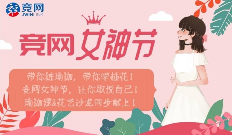 竞网女神节——花艺沙龙
