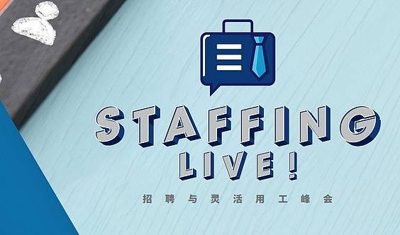 史上之最规模招聘与灵活用工主题论坛-STAFFING邀您赴约!