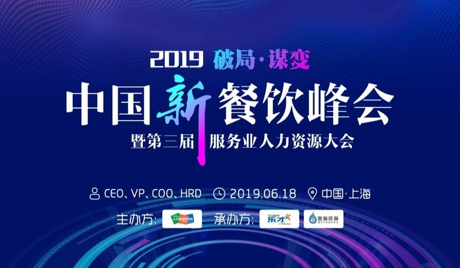 互动吧-2019中国新餐饮峰会暨第三届服务?#31561;?#21147;资源大会