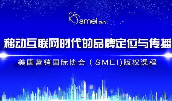 移动互联网时代的品牌定位与传播——美国营销国际协会(SMEI)版权课程