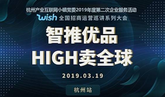 杭州产业互联网小镇党委2019年度第二次企业服务活动(WISH系列)