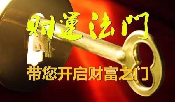5月31日 北京~易经风水大型公益讲座