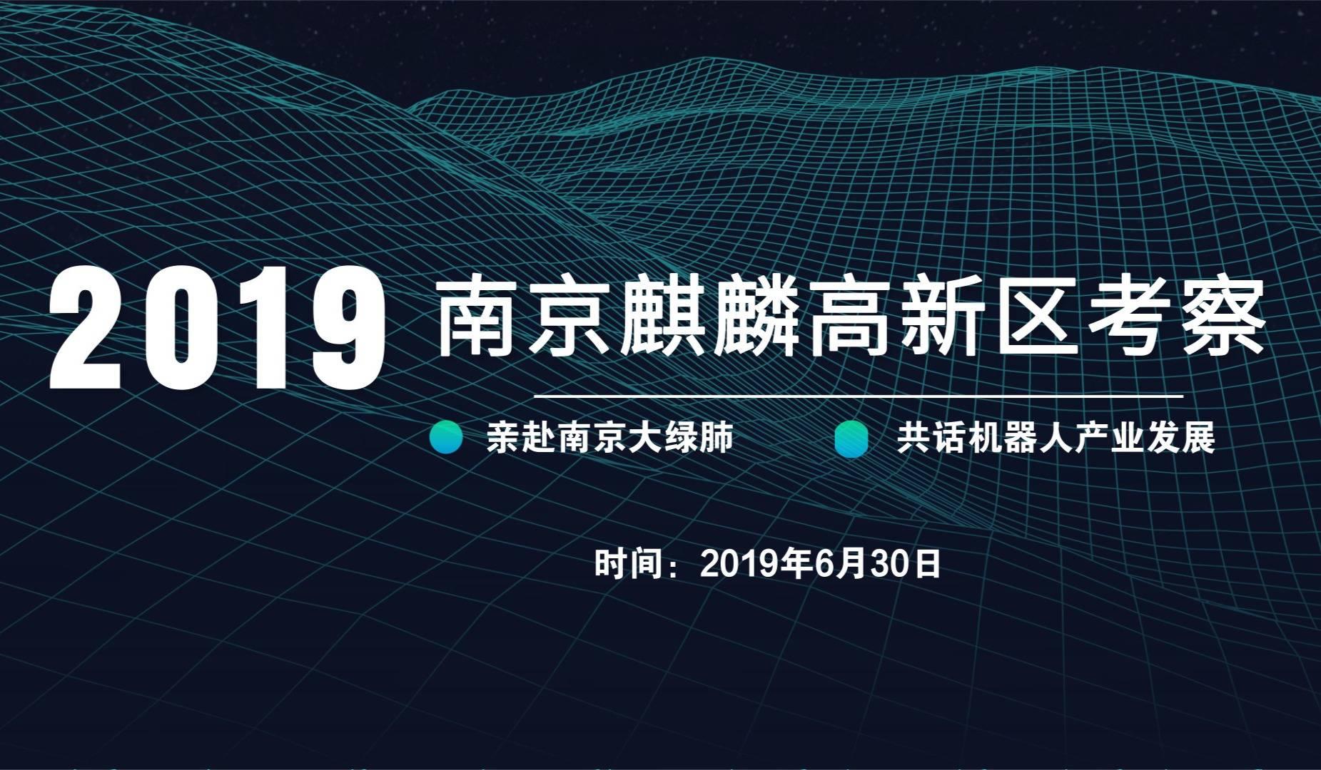 """互动吧-考察报名 6月30号 亲赴南京""""大绿肺?#20445;?#20849;促机器人产业资源协作与共融"""
