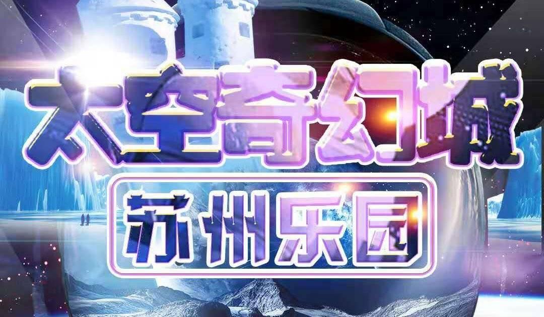 互动吧-科幻!29.9体验苏州乐园奇幻太空城!玩转黑科技