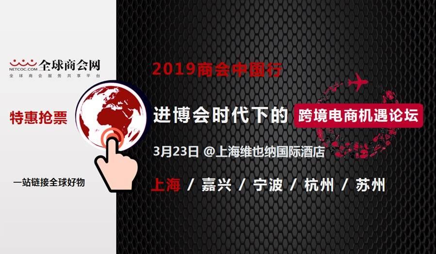 互动吧-【2019商会中国行】进博会时代下的跨境电商机遇论坛