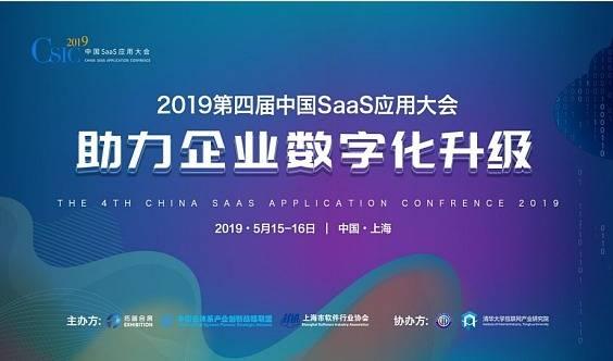 2019第四届中国SaaS应用大会企业云∣营销云∣人力管理∣智能财务∣新零售∣
