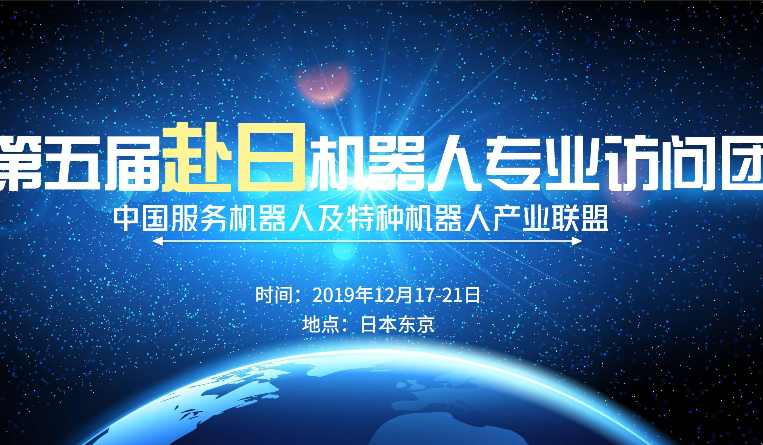"""""""第五届赴日机器人专业访问团""""开始报名啦!"""